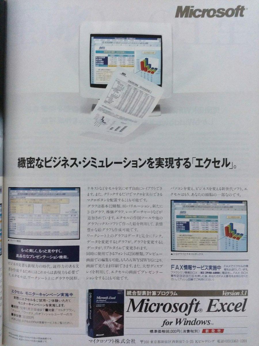 月刊アスキー1991年12月号の広告。Excelって当時10万円もしたんだ…。Microsoft FORTRANは初めて見た。 https://t.co/VruZga9y9x