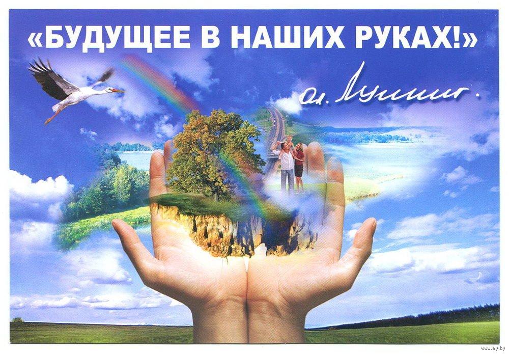 Открытка будущее в наших руках