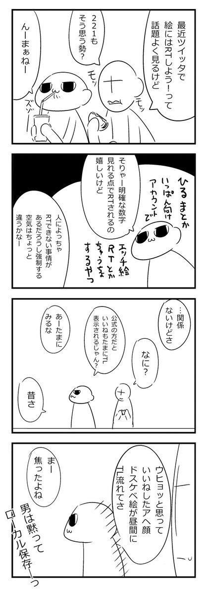 RT日記漫画