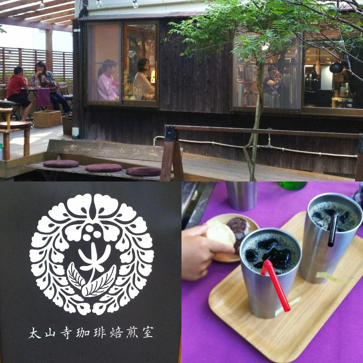 煎 室 山寺 太 珈琲 焙