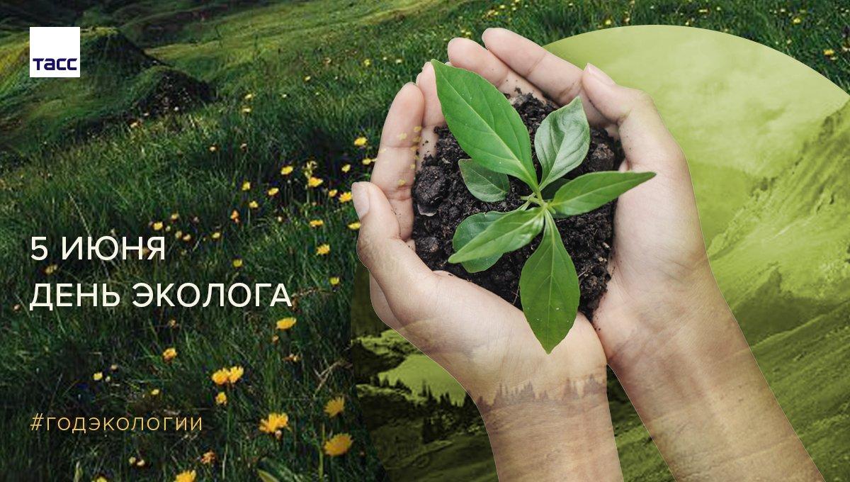 Поздравления, фото день эколога 5 июня