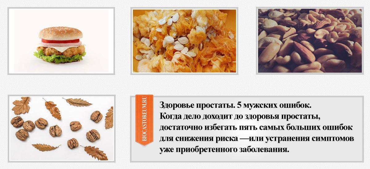 еда для лечения простатита