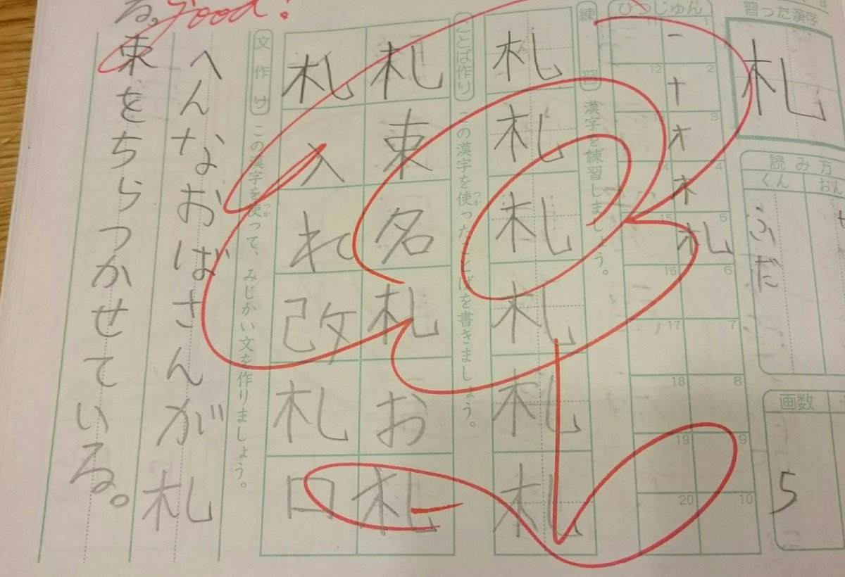 長女が宿題で漢字一文字を使って作る文章がわりとドラマチック。 pic.twitter.com/T0IfoThVtx
