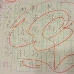漢字一文字を使って作文を作る!娘の才能が開花している文章に注目!