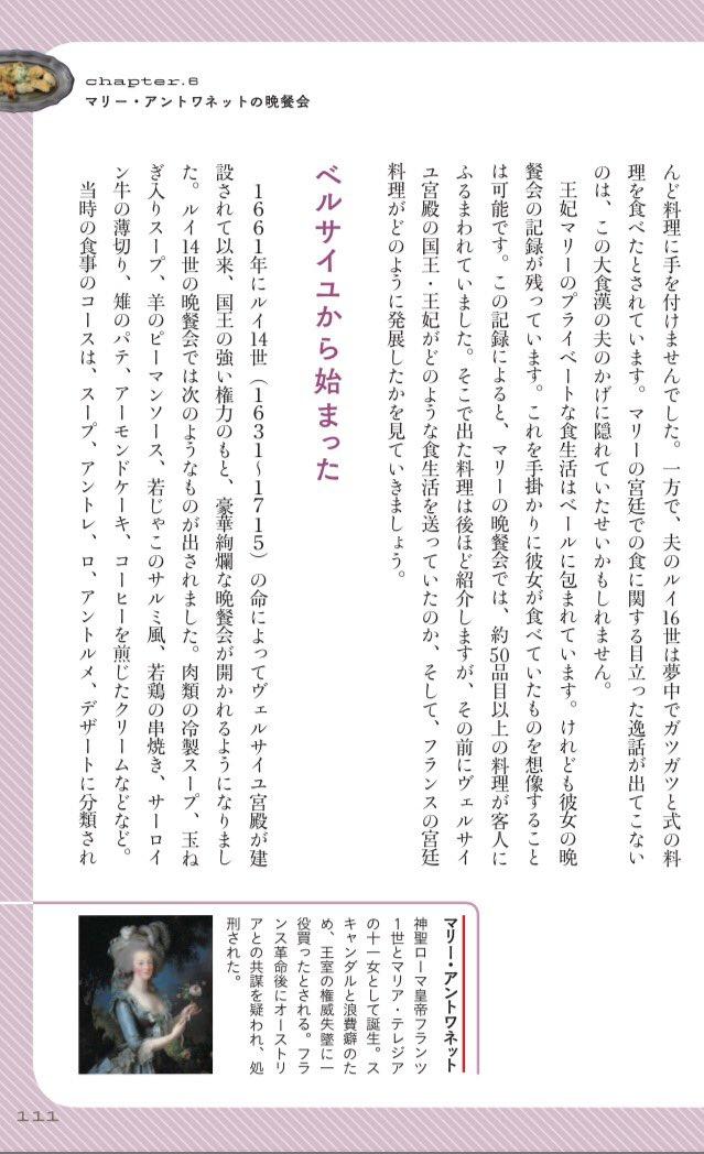 レシピ本「歴メシ!」を重版に導いたのは「FGO」 …