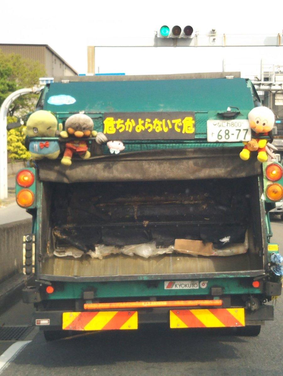 収集 イラスト ゴミ 車