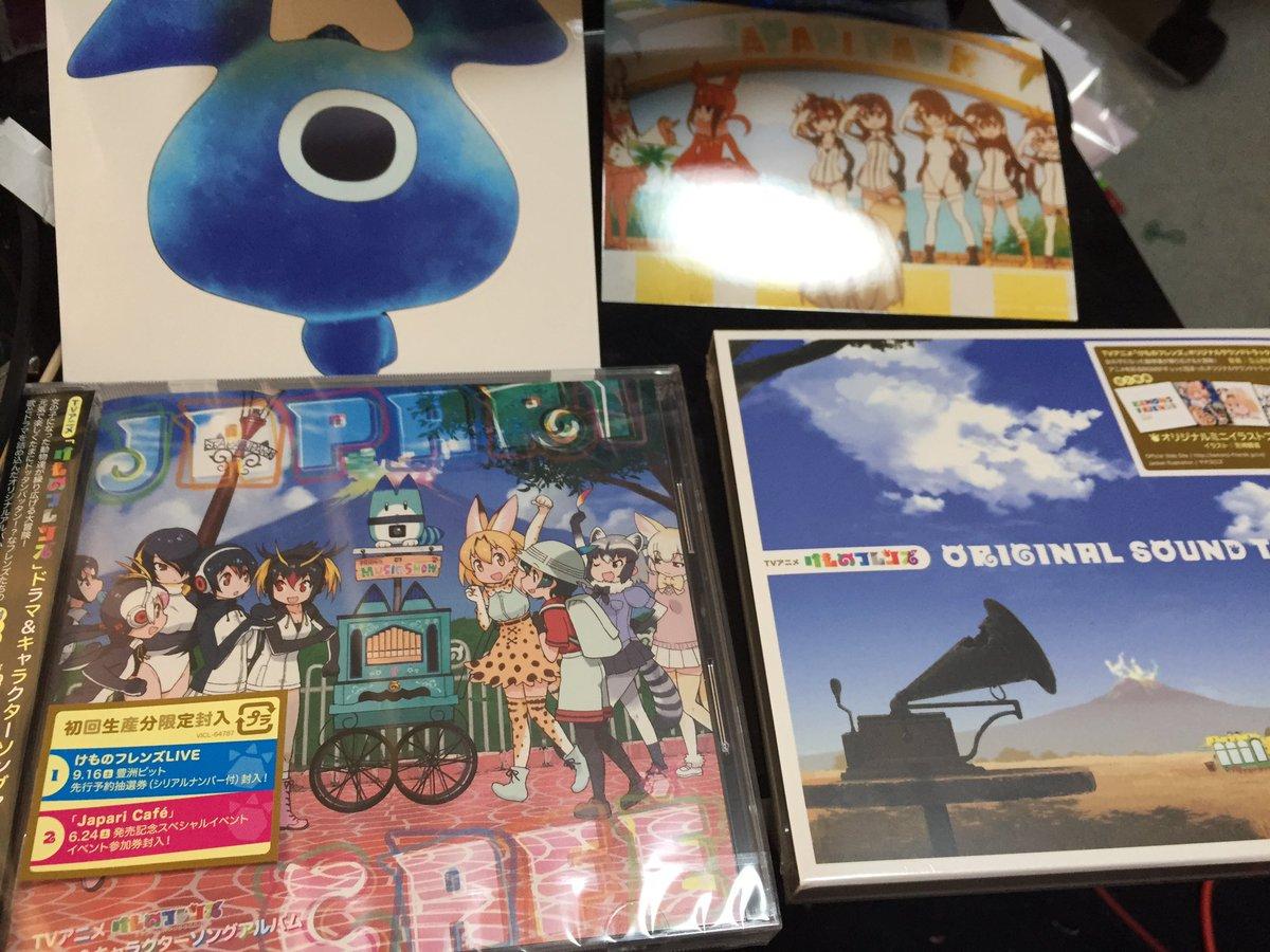 けものフレンズのキャラソンアルバムとサントラがたった今着たよー https://t.co/0TeNcaJ29W