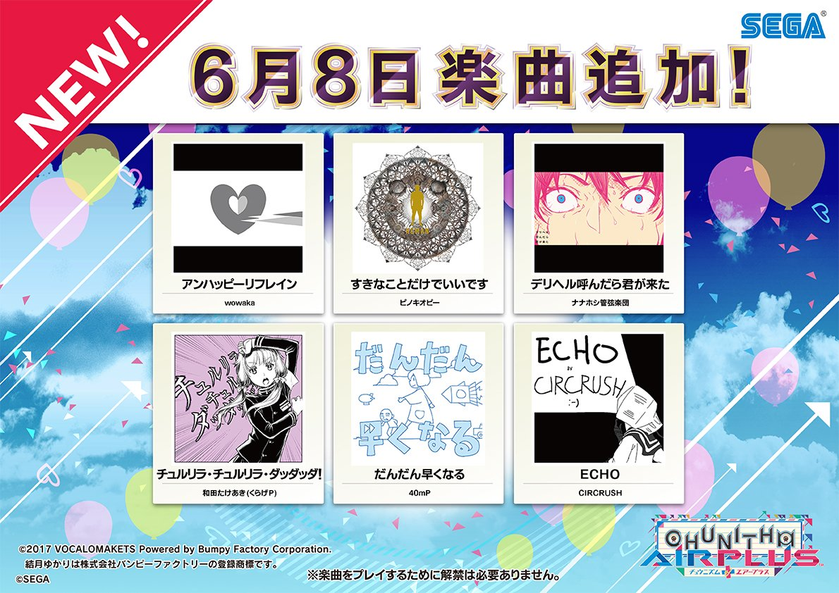 【6/8(木)「niconico」に新曲6曲追加!】歴史に残る大人気楽曲と、さらには意表を突いた楽曲も!?「三者三葉」コラボイベントと共に、ぜひぜひ、お楽しみください!! #チュウニズムAIR info-chunithm.sega.jp/?p=1657