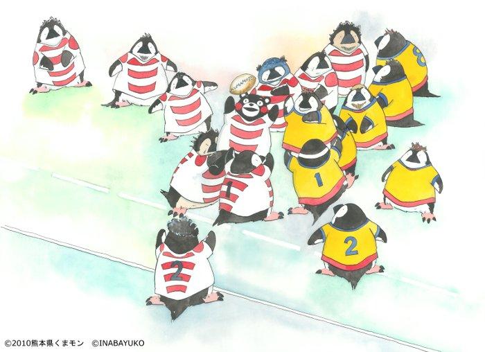熊本県ラグビーフットボール協会 On Twitter 愛らしいペンギンの