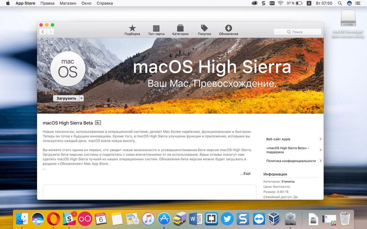 10.13 High Sierra