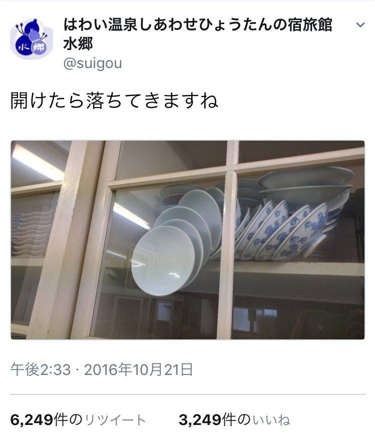 最近よく見る「シュレディンガーの皿」どっかで見た覚えがあったので探したら見つかった。去年の鳥取地震の時の温泉旅館のツイートだ。なんか食器が日本ぽいと思ったんだよね。 鳥取から世界へ、流れ流れてシュレディンガーの皿に。 https://t.co/wlqGHQq8tf