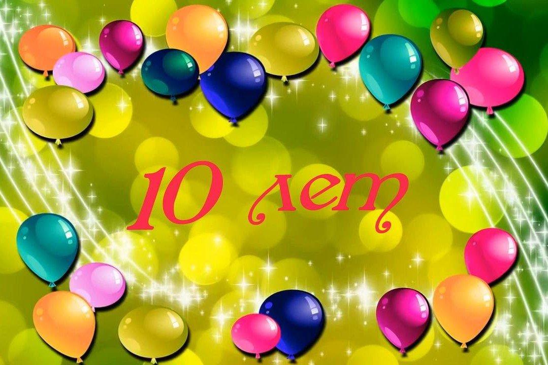 Поздравления с днем рождения мальчику с десятилетием