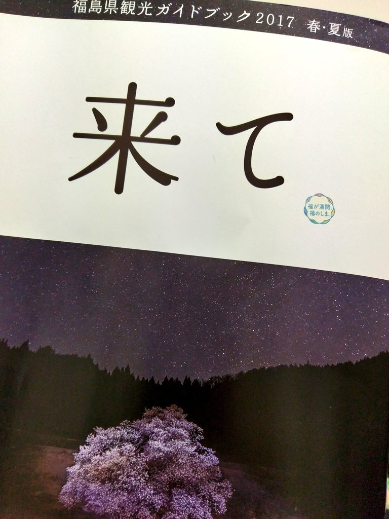 福島県の観光ガイドブックのインパクト。 https://t.co/cg0UVB8lC8