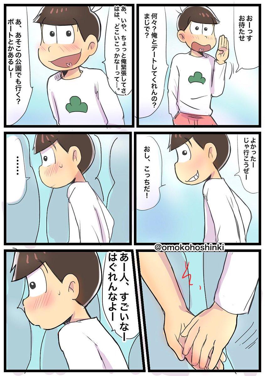 【夢松】兄さんと擬似デート