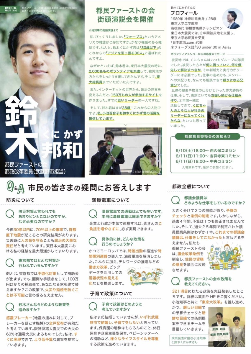 鈴木 邦和(東京都議会議員) Tw...