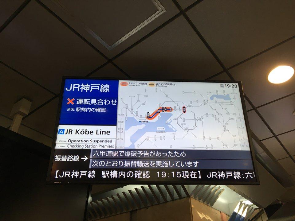 JR神戸線、爆破予告で運転見合せ振替輸送てなんやねん! https://t.co/peB6LGkbV7