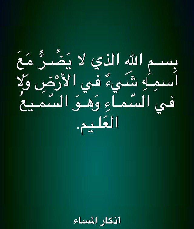 و ذك ـر القرآن الكريم On