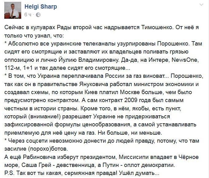 """""""Это наша убедительная победа в защите интересов Украины"""", - Порошенко о решении Стокгольмского арбитража - Цензор.НЕТ 7668"""