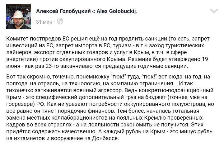 """""""Отмена санкций должна быть вознаграждением за отказ от планов агрессии"""", - Гройсман - Цензор.НЕТ 3762"""