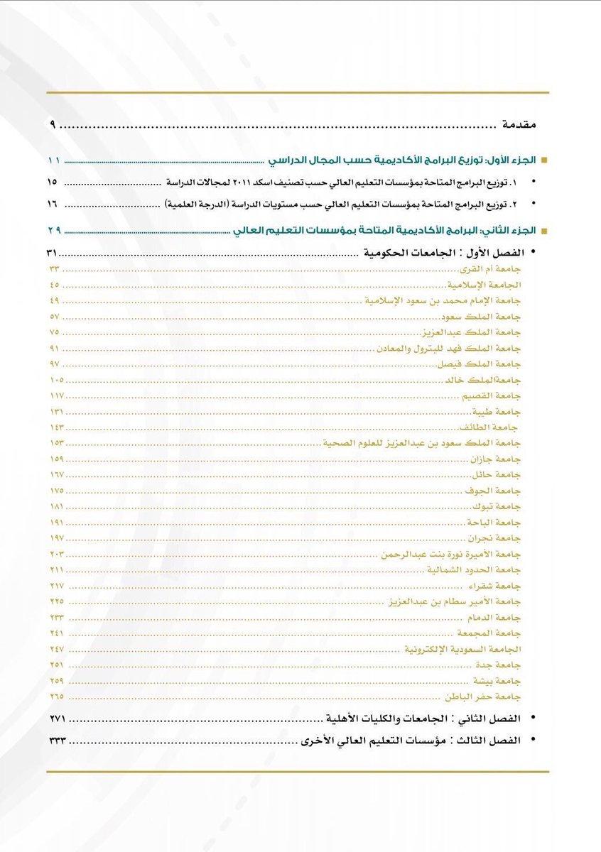 رسمي الوزارة يحتوي التخصصات بالجامعات