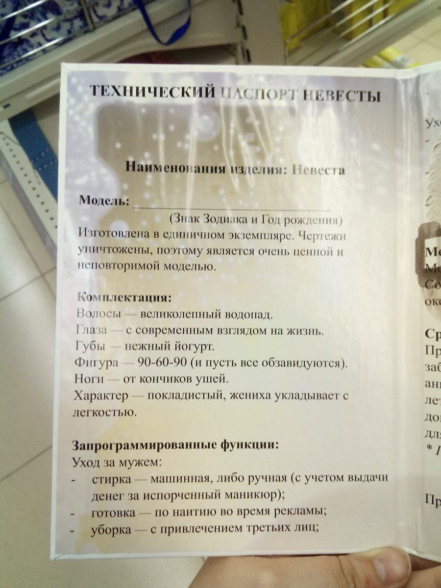 Технический паспорт нового дома где указ