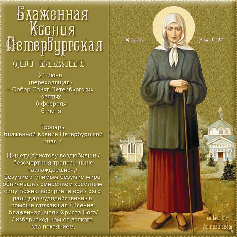 Открытки с ксенией петербургской 6 июня, открытка