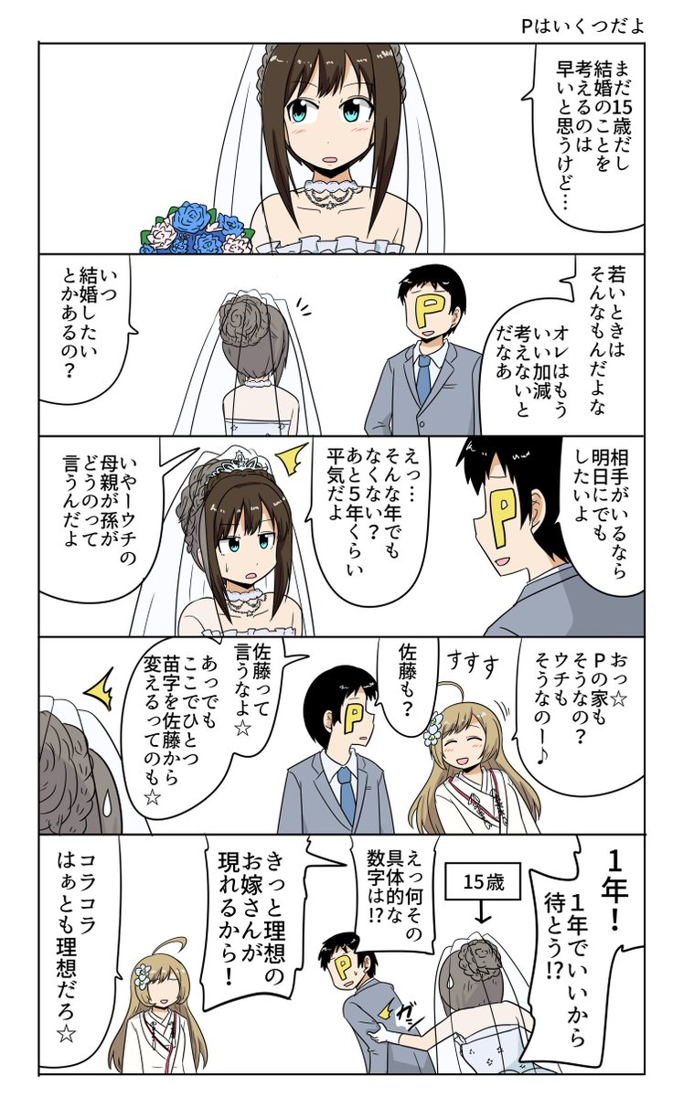 ウエディング凛さん https://t.co/SRCecW0IB3