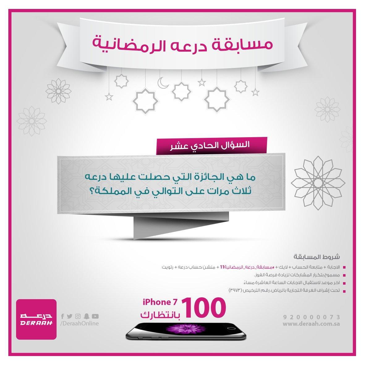 fe10f1012 #مسابقة_درعه_الرمضانيه11pic.twitter.com/2M6JLCbHjV