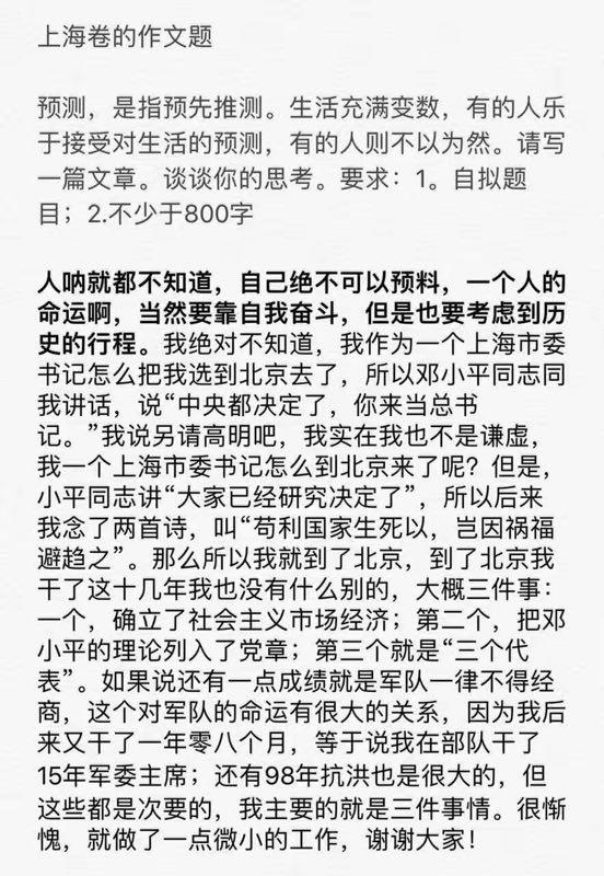 江泽民的上海高考作文答卷 https://t.co/fHsJR4762f