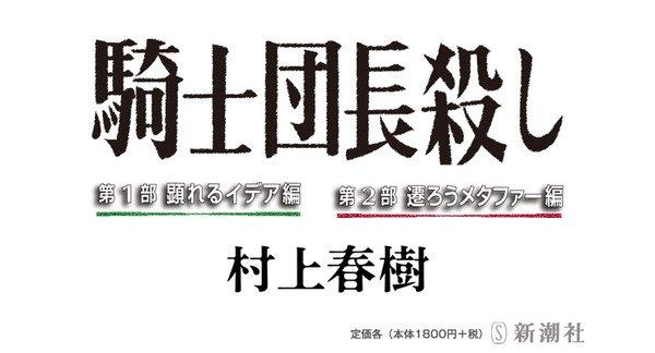 【村上春樹の「騎士団長殺し」、全国の書店で大量に売れ残り...... https://t.co/8kuVkwXAjd https://t.co/w0GTFuucNv