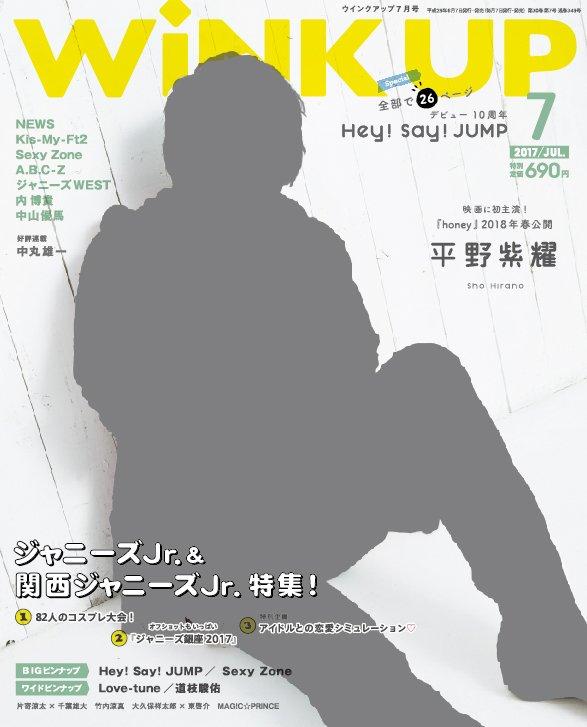 WINK UP(ウインクアップ) 2017年7月号