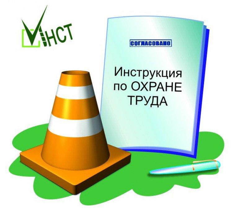 Инструкции по охране труда для учителя иностранных языков