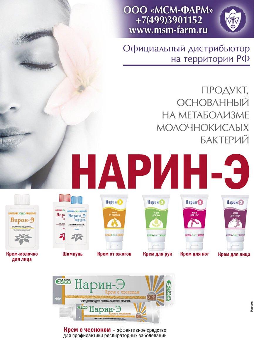 Фарм косметика москва