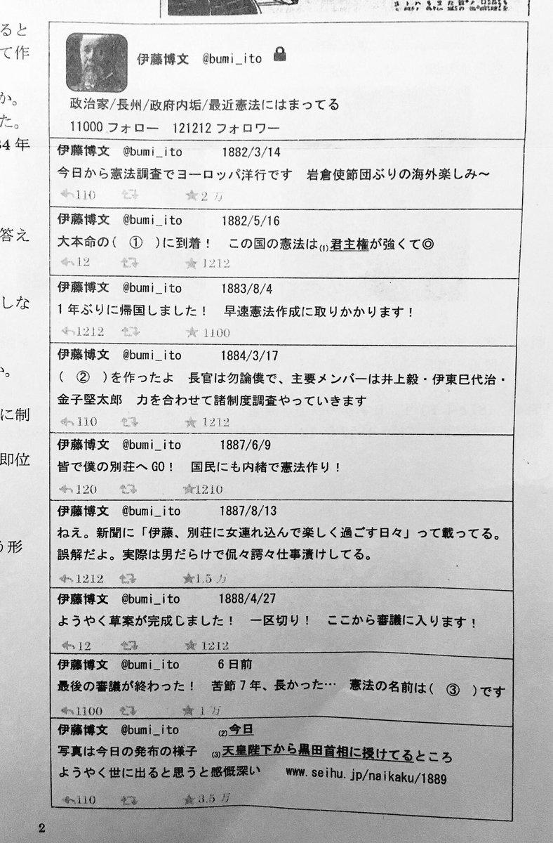 先生のセンスw現代ならではの日本史テストがやばいwww