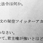 先生のセンスw現代ならではの日本史テストがやばい!