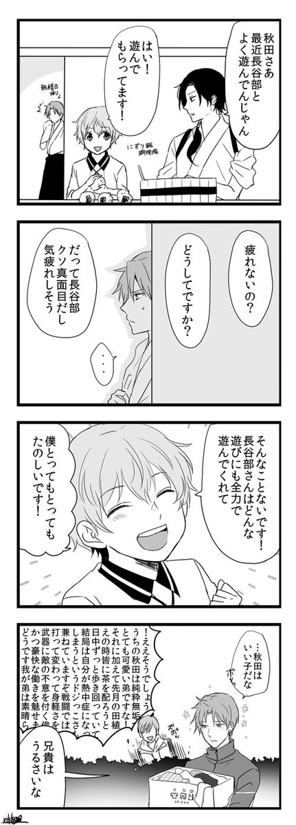 秋田と長谷部