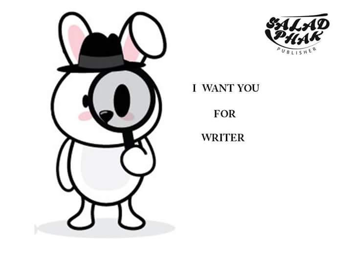 หางาน นักเขียน