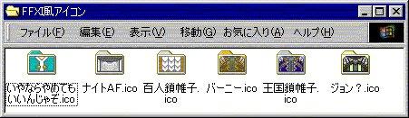 2002年にわしこんなフォルダアイコンを描いて遊んでた。 #FF11 https://t.co/mSINBl3bvk