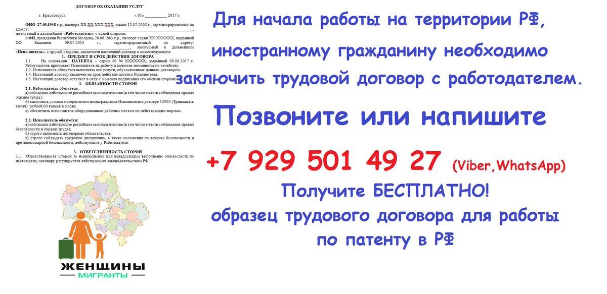 Образец трудового соглашения с работником украина