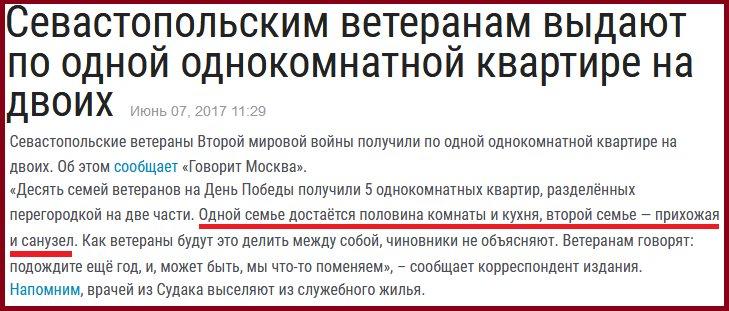 """""""У нас существует дефицит финансовых средств"""", - оккупанты намерены продать 11 крымских санаториев - Цензор.НЕТ 2811"""