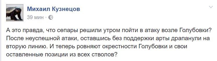 Террористы создают фейковые новости, чтобы скрыть преступления, совершенные сегодня на Луганщине, - штаб АТО - Цензор.НЕТ 1290