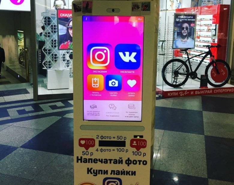 Russia has vending machines selling Instagram likes and followers https://t.co/jlBAToaJz7