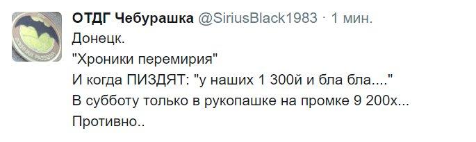 Террористы создают фейковые новости, чтобы скрыть преступления, совершенные сегодня на Луганщине, - штаб АТО - Цензор.НЕТ 3451
