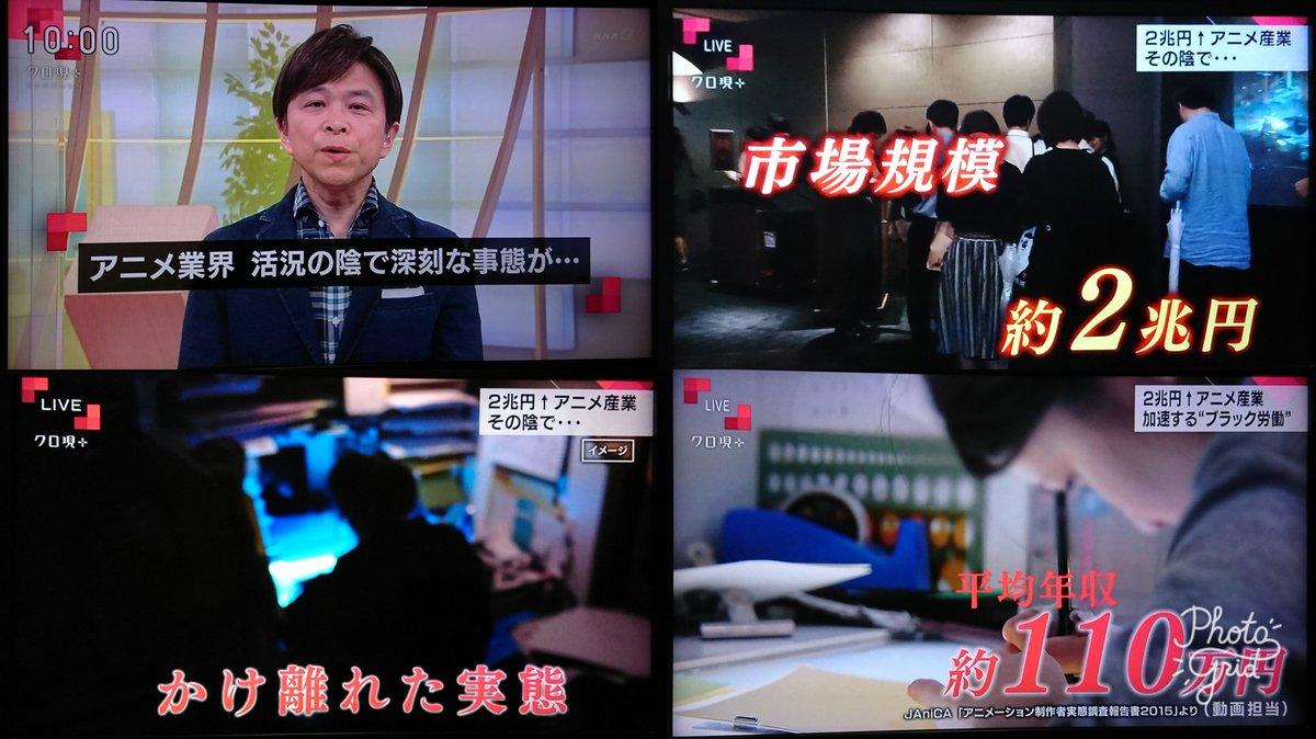 アニメ業界の闇が深すぎる。 #クローズアップ現代 #NHK