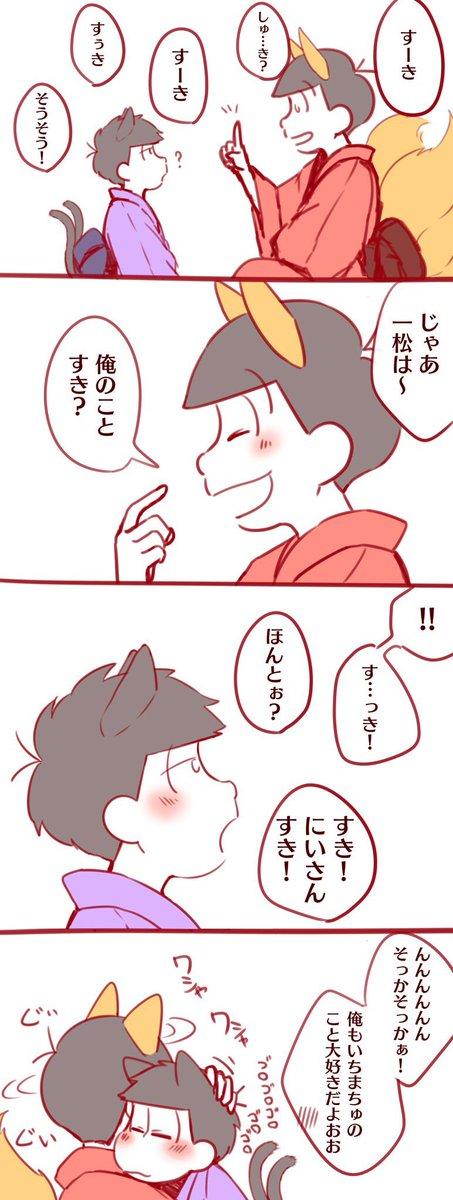【おそいち漫画】「きつねこ」(子猫に言葉を教える狐)