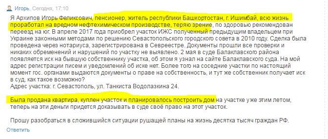 """""""У нас существует дефицит финансовых средств"""", - оккупанты намерены продать 11 крымских санаториев - Цензор.НЕТ 5823"""