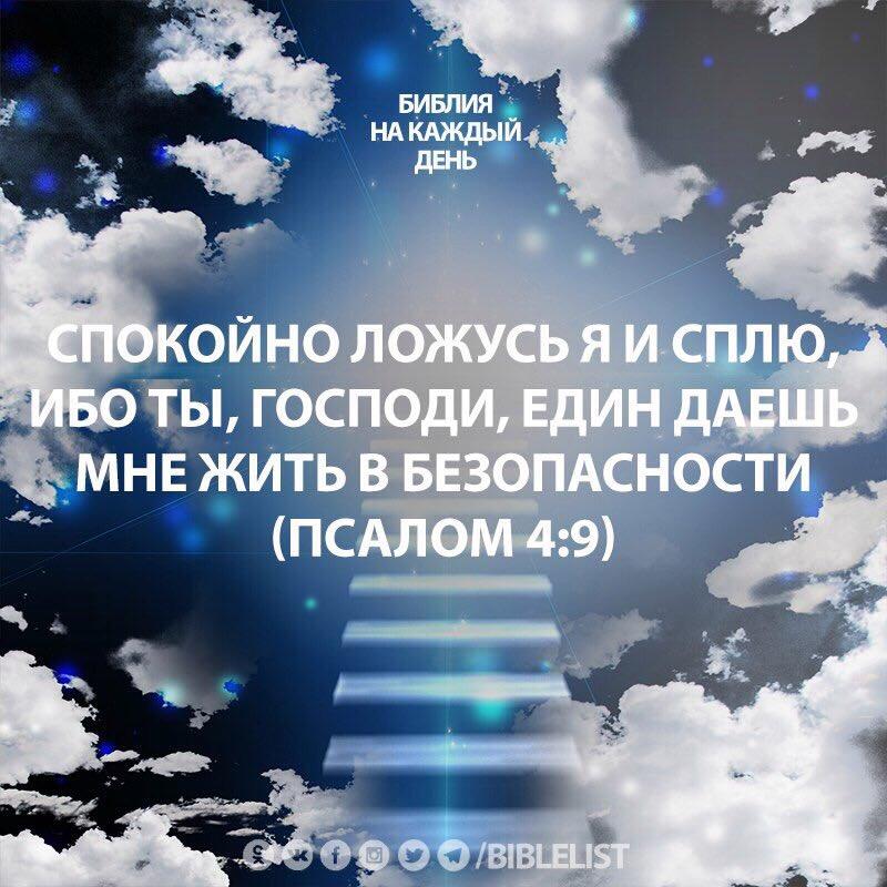 Христианские картинки библия со стихами