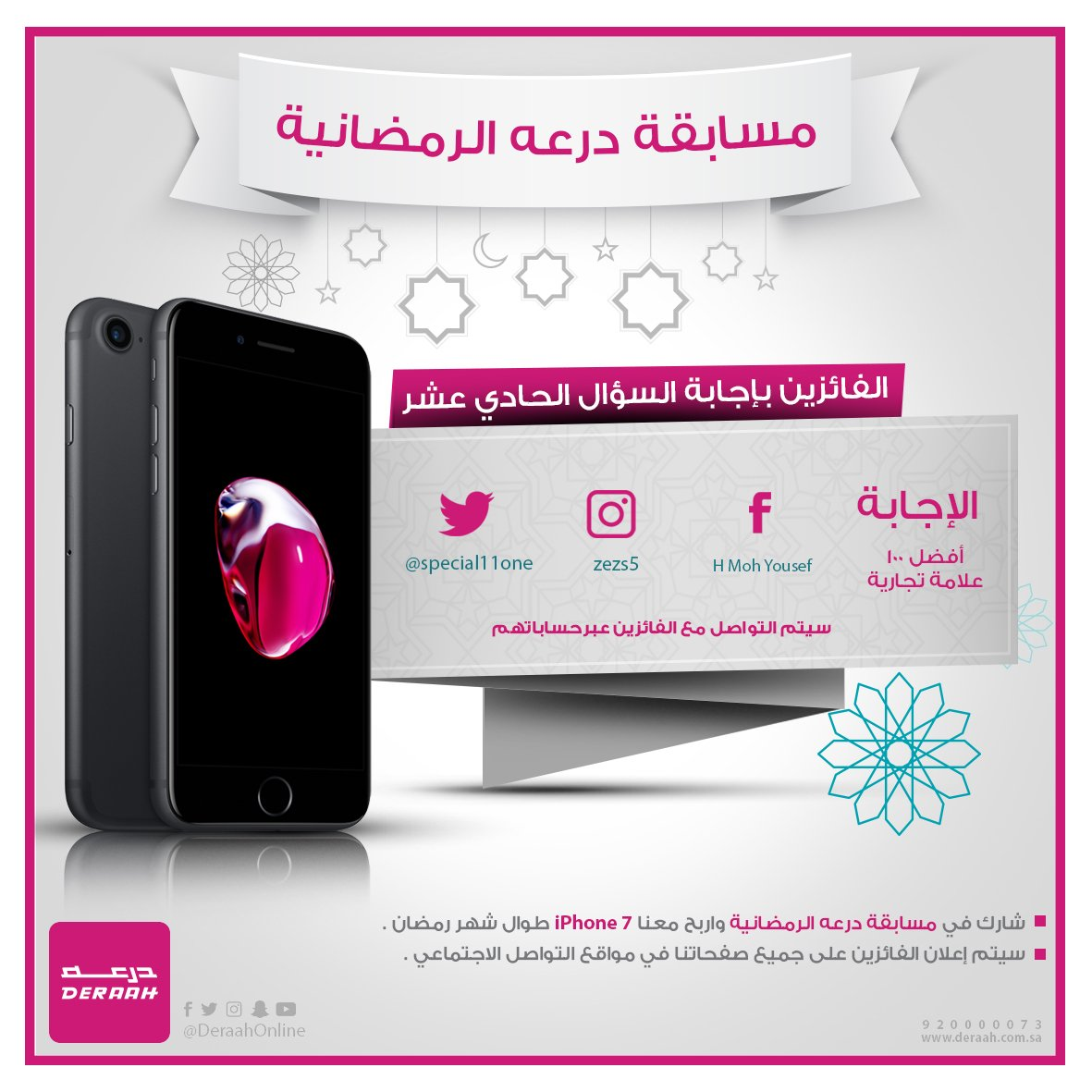c333ed1ad مسابقة_درعه_الرمضانية_11 hashtag on Twitter
