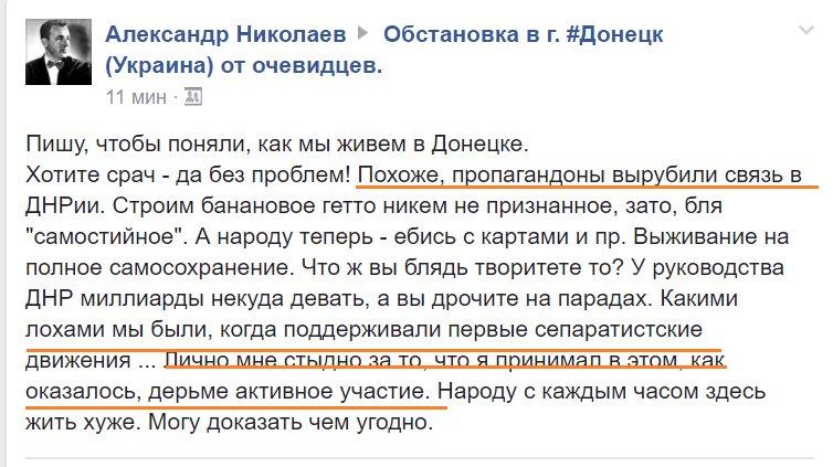 Боевики целенаправленно уничтожают гражданскую инфраструктуру Донбасса, - АП - Цензор.НЕТ 8086