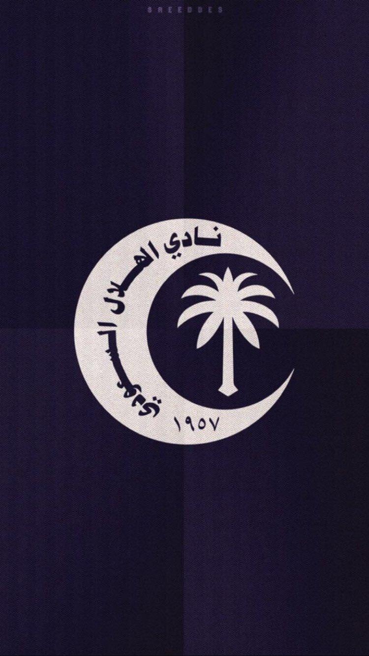 خلفيات شعار نادي الهلال قديم